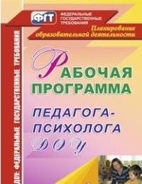 Рабочая программа педагога-психолога ДОУ